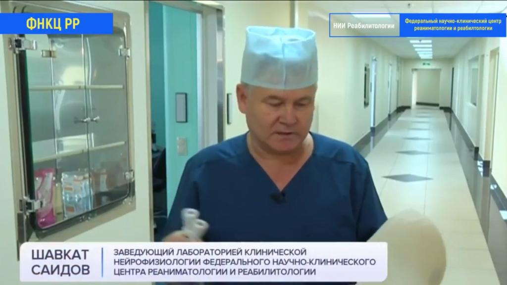 Разработка российских учёных — шлем для охлаждения головного мозга представлен в НИИ Реабилитологии ФНКЦ РР (Репортаж телеканала Россия)
