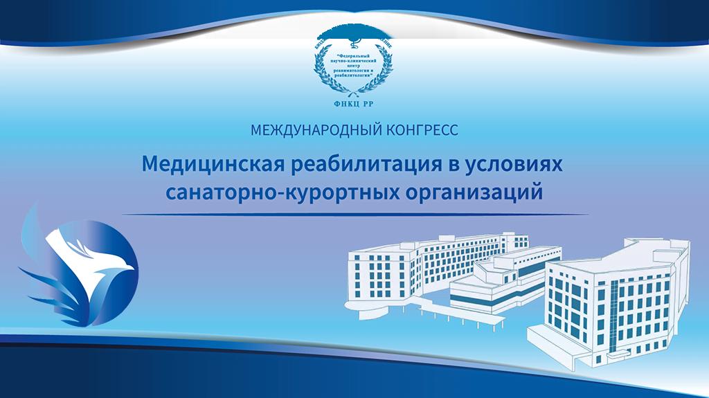 21 марта 2019 г. в НИИ Реабилитологии ФНКЦ РР прошел Международный конгресс «Медицинская реабилитация в условиях санаторно-курортных организаций»
