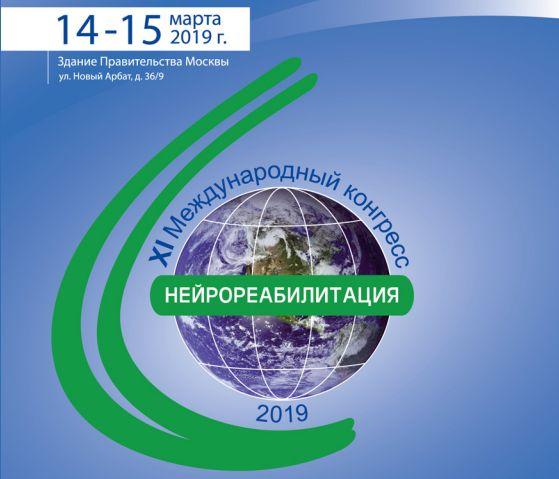 XI Международный конгресс «НЕЙРОРЕАБИЛИТАЦИЯ»