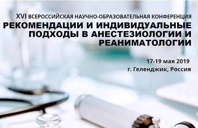 ФНКЦ РР на XVI Всероссийской научно-образовательной конференции «Рекомендации и индивидуальные подходы в анестезиологии и реаниматологии»