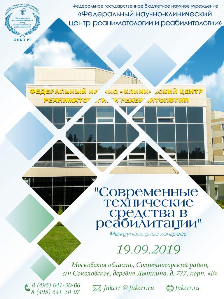 19 сентября 2019 г. ФНКЦ РР приглашает Вас принять участие в Международном конгрессе «Современные технические средства в реабилитации»