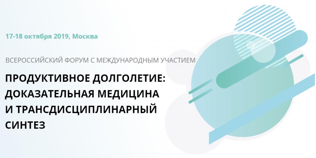 Всероссийский Форум с международным участием «Продуктивное долголетие: доказательная медицина и трансдисциплинарный синтез»