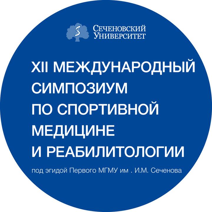 XII Международный симпозиум по спортивной медицине и реабилитологии