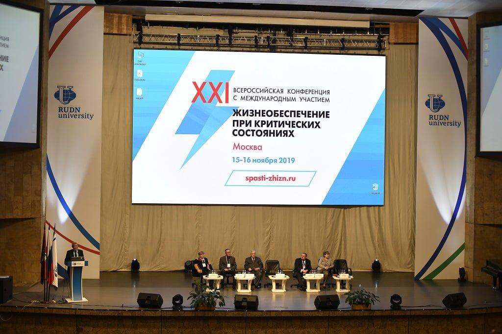 XXI Всероссийская конференция с международным участием «Жизнеобеспечение при критических состояниях»