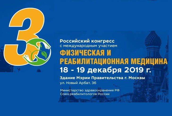 III Российский конгресс с международным участием «Физическая и реабилитационная медицина»
