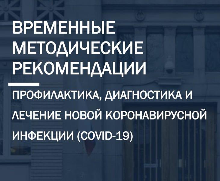 Рекомендации Министерства здравоохранения Российской Федерации