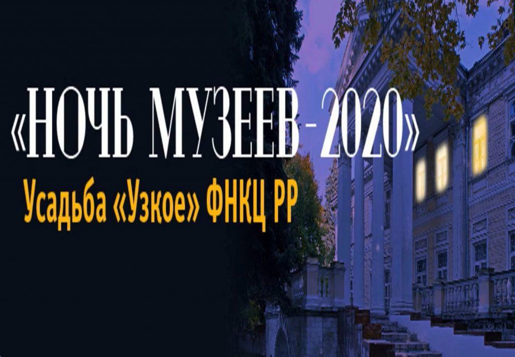 Лекция-презентация «Ночь музеев в Усадьбе «Узкое»