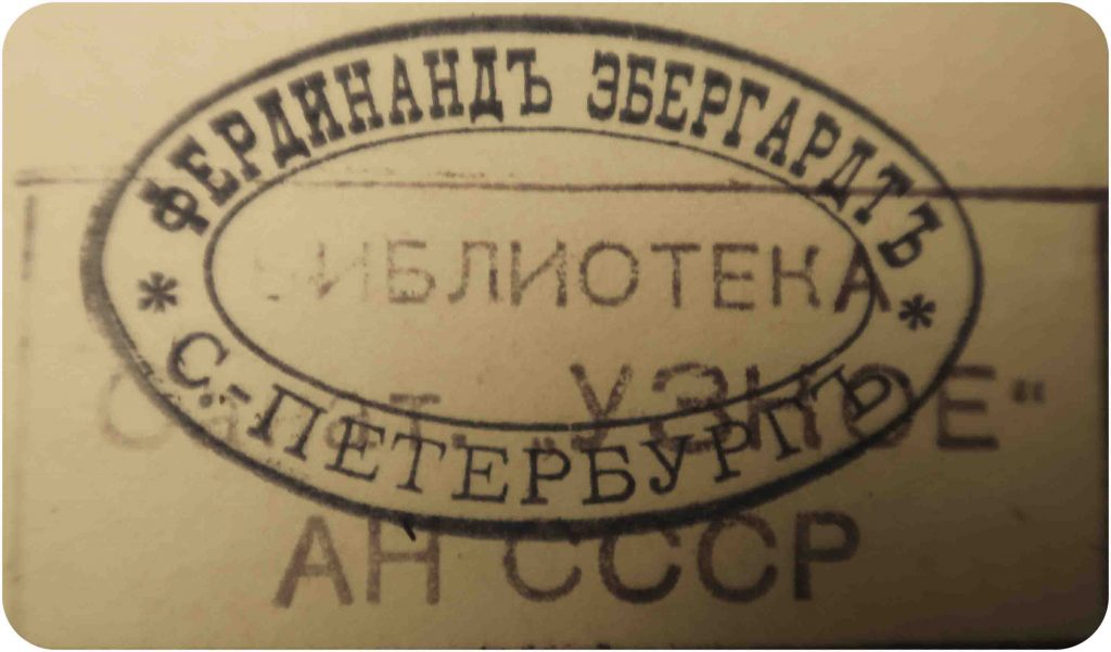 Библиотека Санатория «Узкое» ФНКЦ РР приоткрывает свои тайны: экслибрис представителя рода Бенуа Фердинанда Эбергардта.