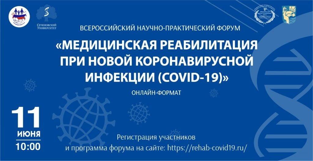 Ведущие учёные ФНКЦ РР выступили с докладами на Всероссийском научно-практическом форуме «Медицинская реабилитация при новой коронавирусной инфекции (COVID-19)»