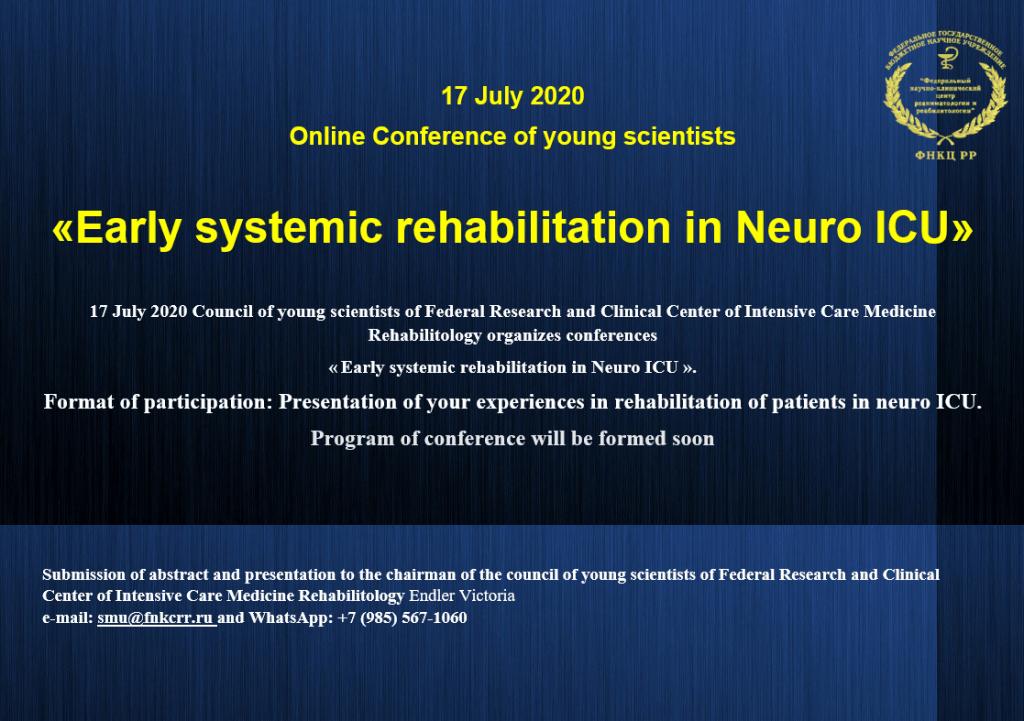 Конференция молодых учёных «Ранняя реабилитация в нейрореанимации. Системный подход»