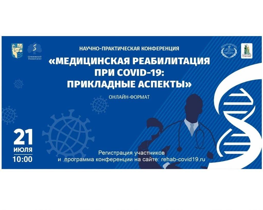 Ведущие учёные ФНКЦ РР выступили с докладами на Научно-практической конференции «Медицинская реабилитация при COVID-19: прикладные аспекты»