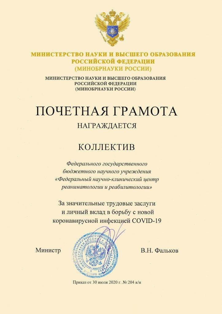 Коллектив Федерального научно-клинического центра реаниматологии и реабилитологии награжден Почетной грамотой Министерства науки и высшего образования Российской Федерации