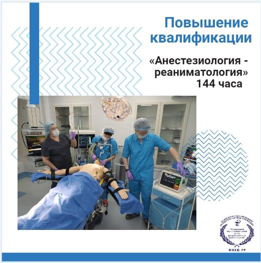 Обучение по программе повышения квалификации врачей по специальности «Анестезиология-реаниматология»