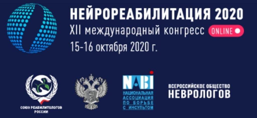 15-16 октября 2020 г. в формате онлайн прошёл XII Международный конгресс «Нейрореабилитация 2020», посвященный мультидисциплинарной реабилитации при различных неврологических заболеваниях
