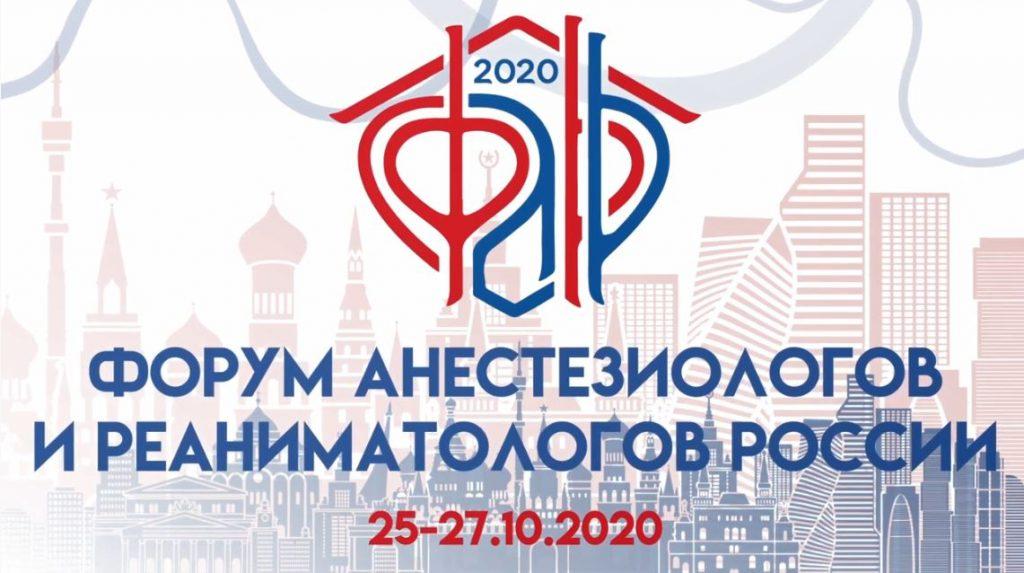 Сотрудники ФНКЦ РР приняли участие в онлайн Форуме анестезиологов и реаниматологов России (ФАРР 2020)