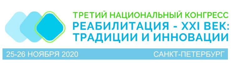 III Национальный конгресс с международным участием «Реабилитация — XXI век: традиции и инновации» и Научно-практическая конференция «Комплексная реабилитация и абилитация инвалидов»