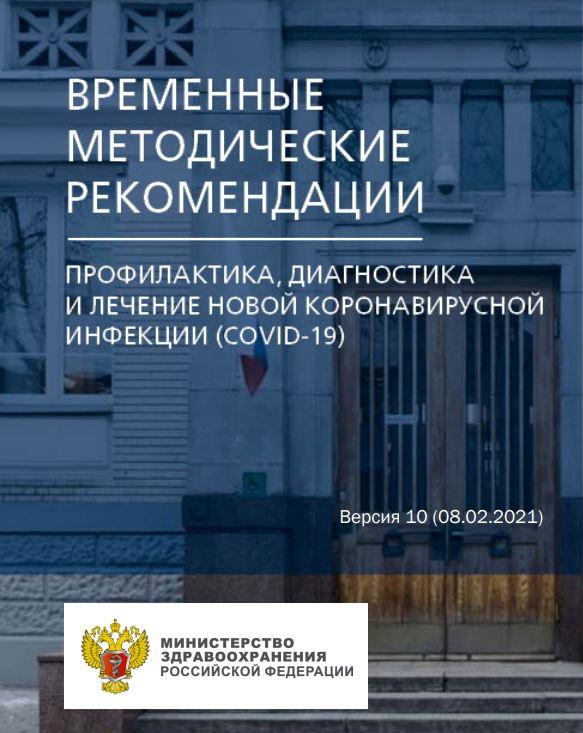 Десятая версия Временных методических рекомендаций Минздрава России «Профилактика, диагностика и лечение новой коронавирусной инфекции (COVID-19)»