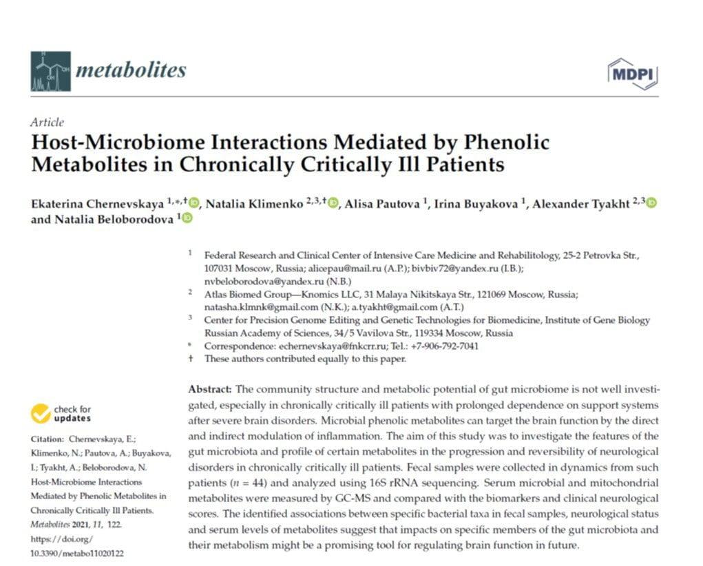 В журнале Metabolites опубликована статья научных сотрудников Федерального научно-клинического центра реаниматологии и реабилитологии (ФНКЦ РР)
