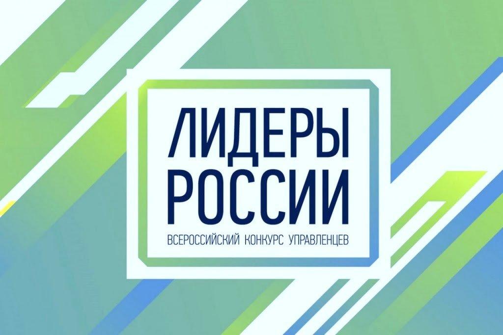 Министерство науки и высшего образования Российской Федерации информирует о начале отбора участников трека «Наука» четвертого открытого конкурса для руководителей нового поколения «Лидеры России»